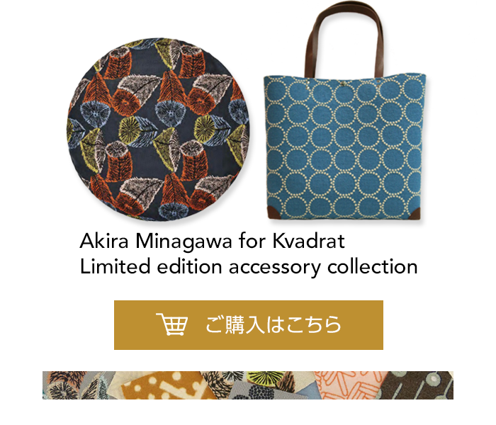 Akira Minagawa for Kvadrat. Limited edition accessory collection.